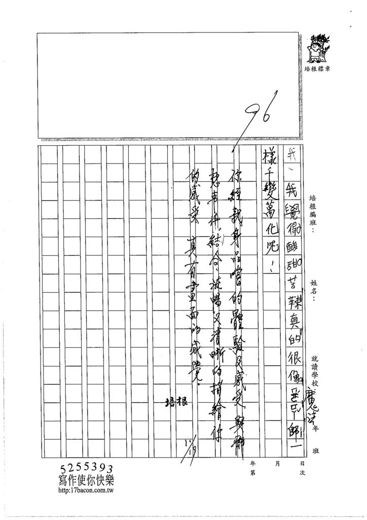 105W4209徐子甯 (3)