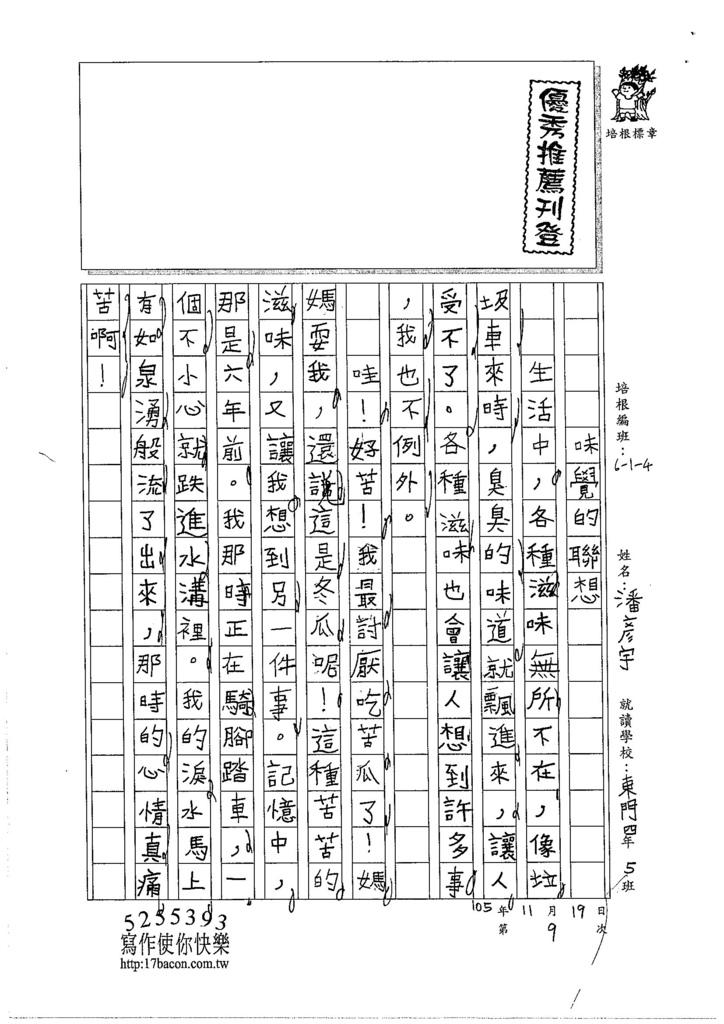 105W4209潘彥宇 (1)