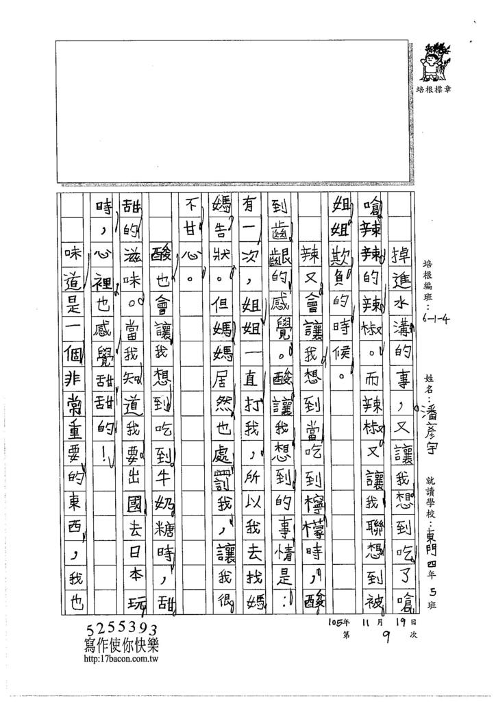 105W4209潘彥宇 (2)