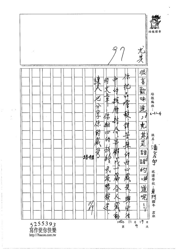 105W4209潘彥宇 (3)