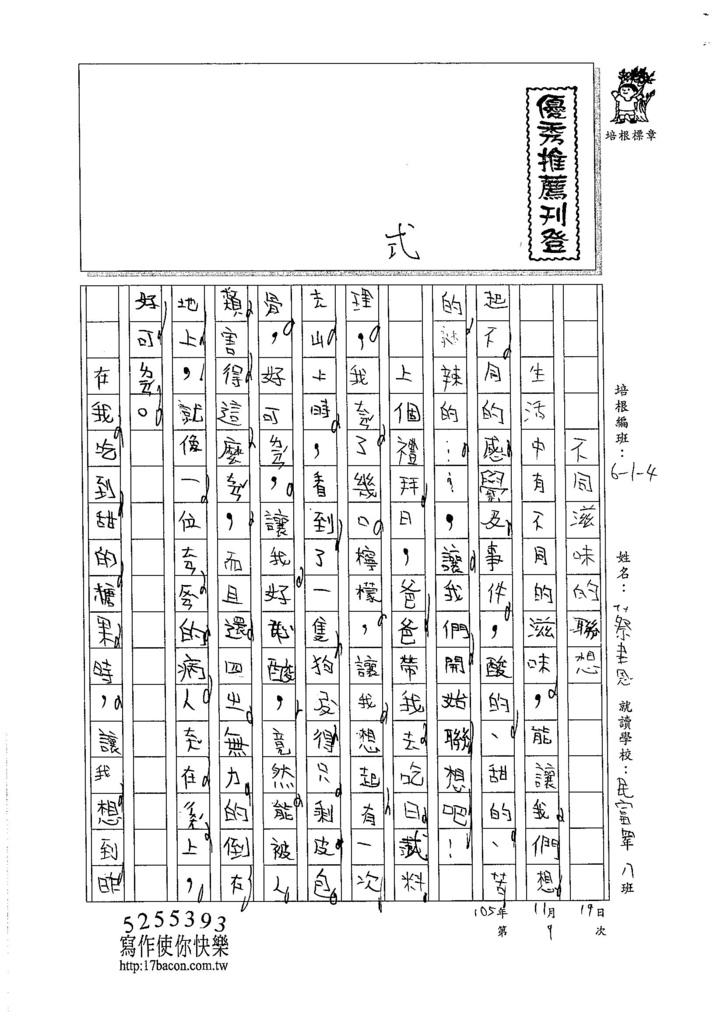 105W4209蔡聿恩 (1)