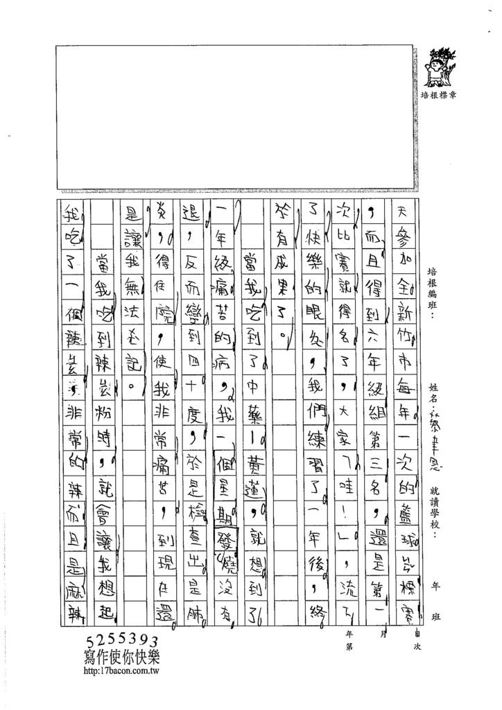 105W4209蔡聿恩 (2)