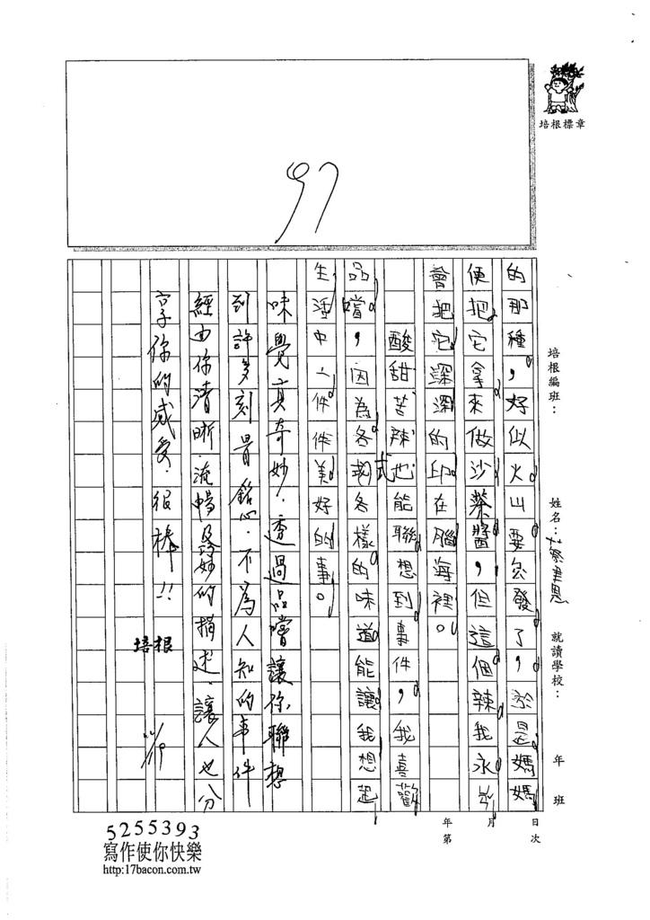 105W4209蔡聿恩 (3)