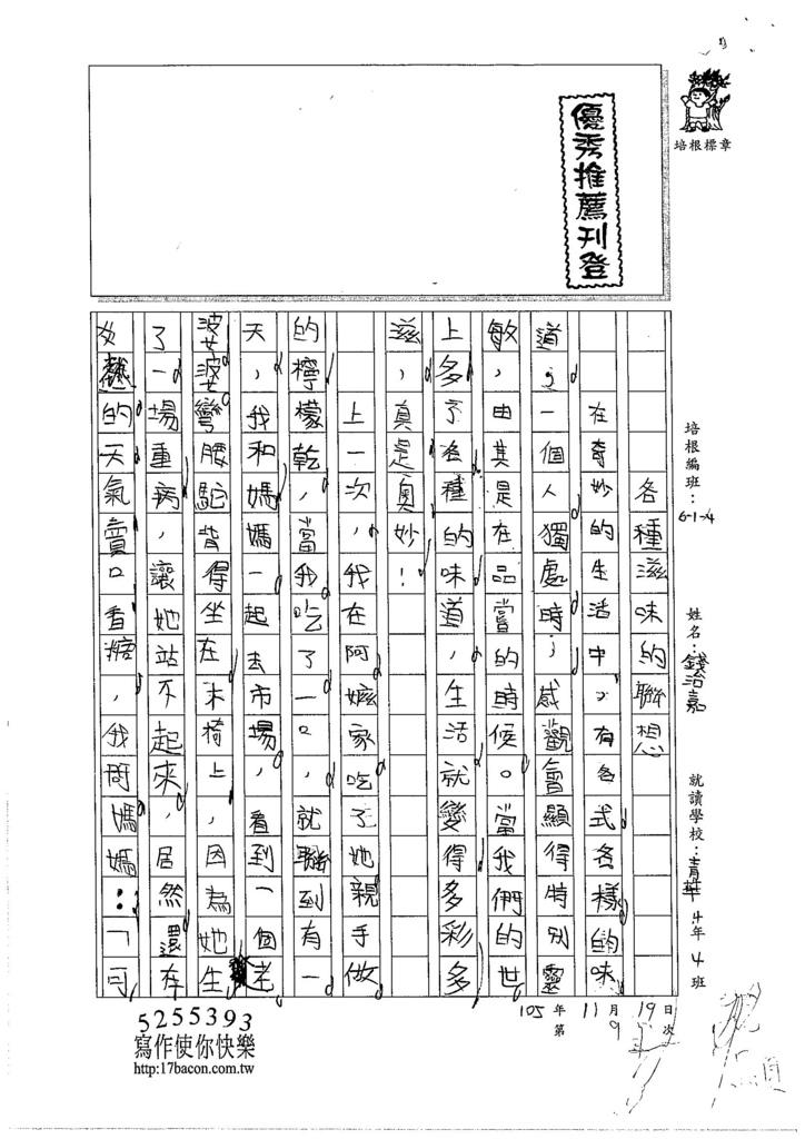 105W4209錢治嘉 (1)