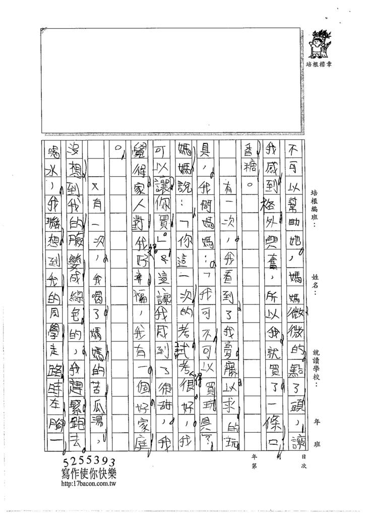 105W4209錢治嘉 (2)