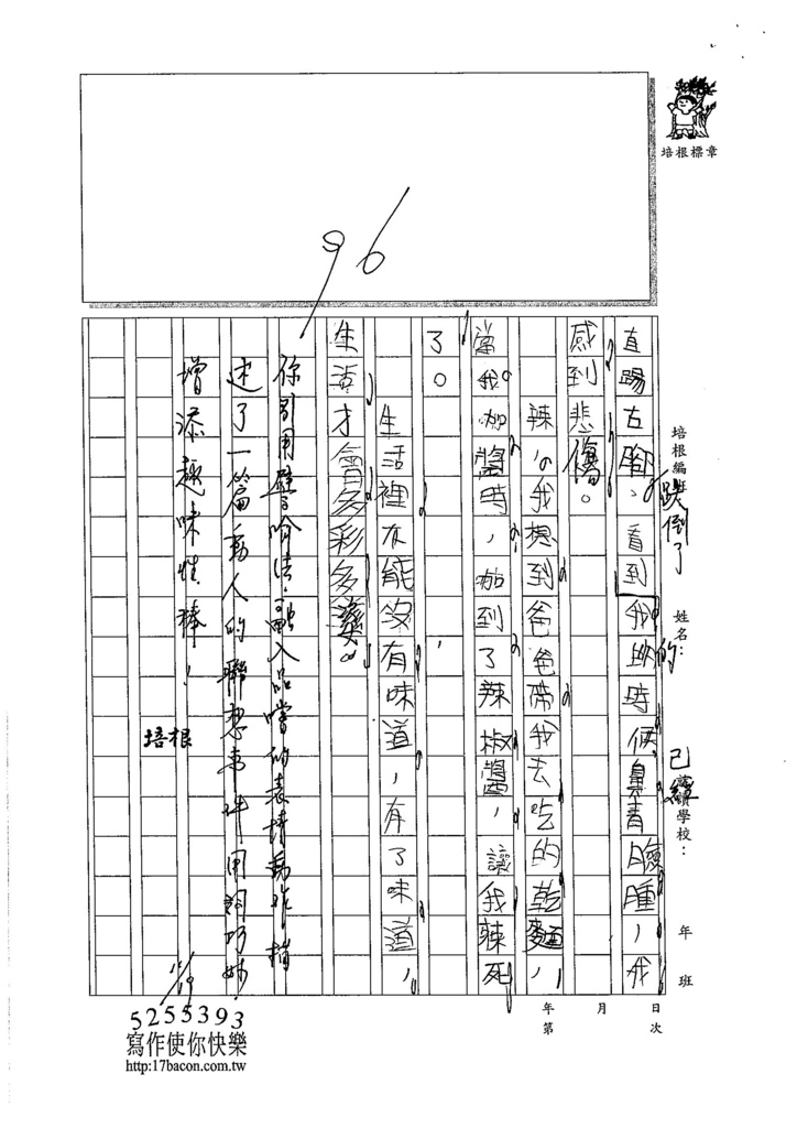 105W4209錢治嘉 (3)