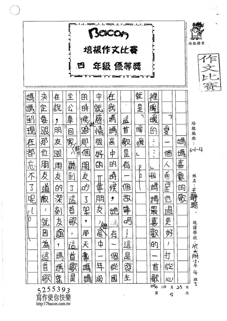 105W4205王靜瑜 (1)