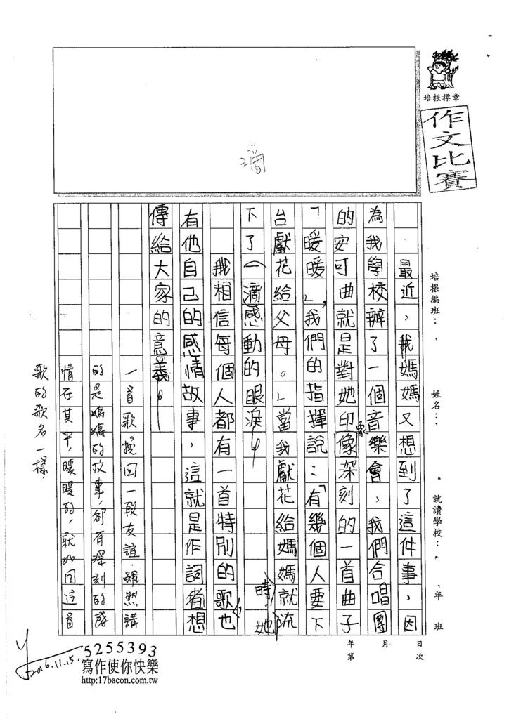 105W4205王靜瑜 (2)