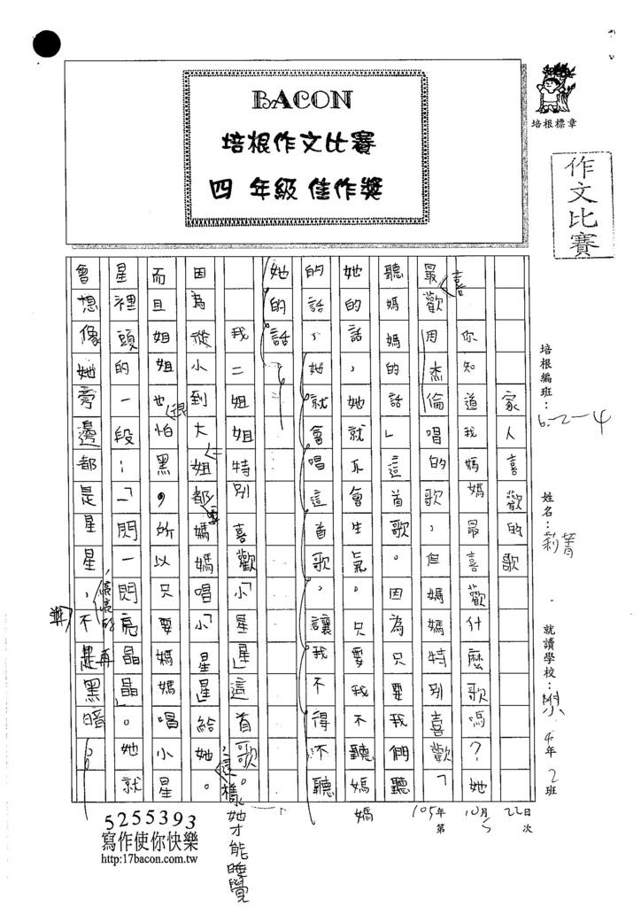105W4205林莉菁 (1)