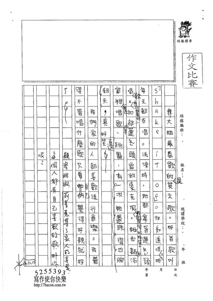 105W4205林莉菁 (2)