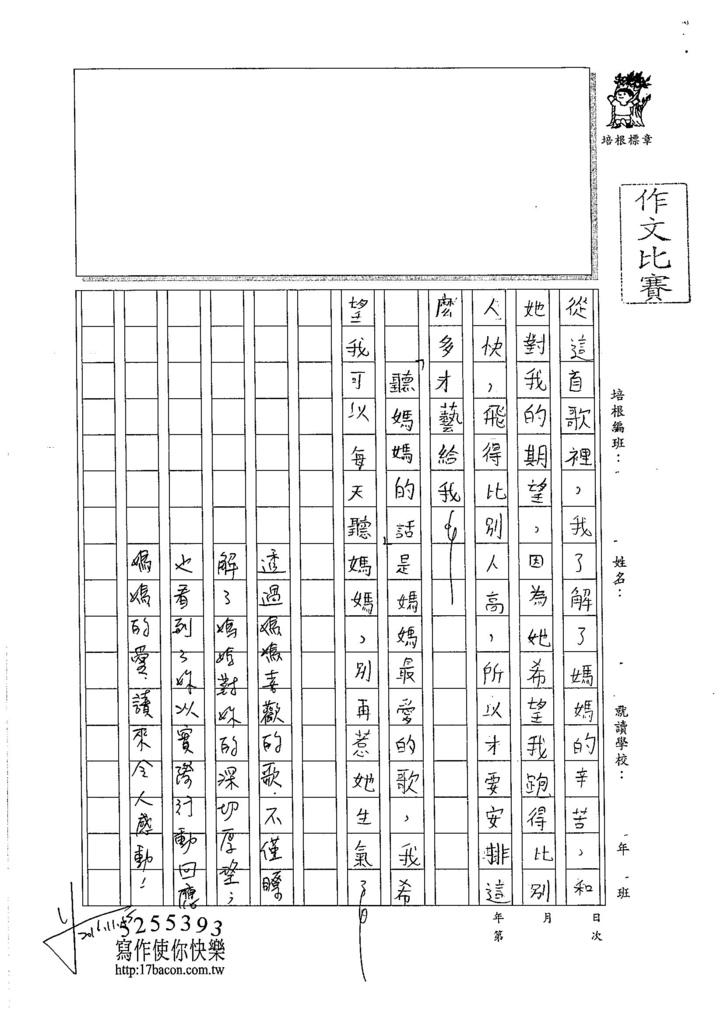105W4205彭思瑀 (2)
