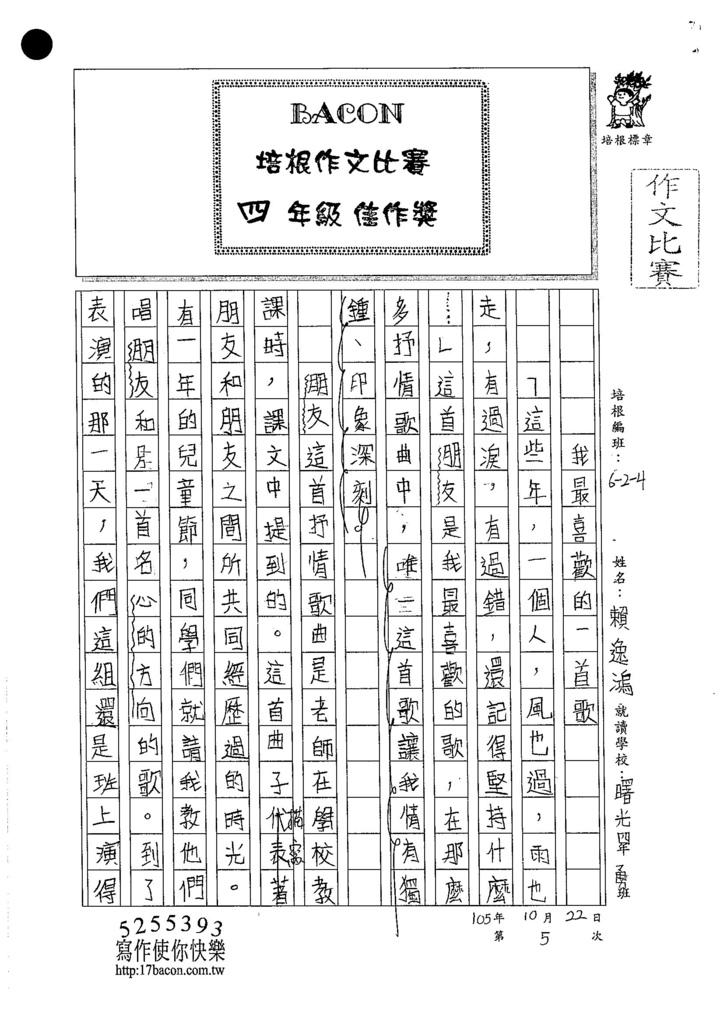 105W4205賴逸鴻 (1)