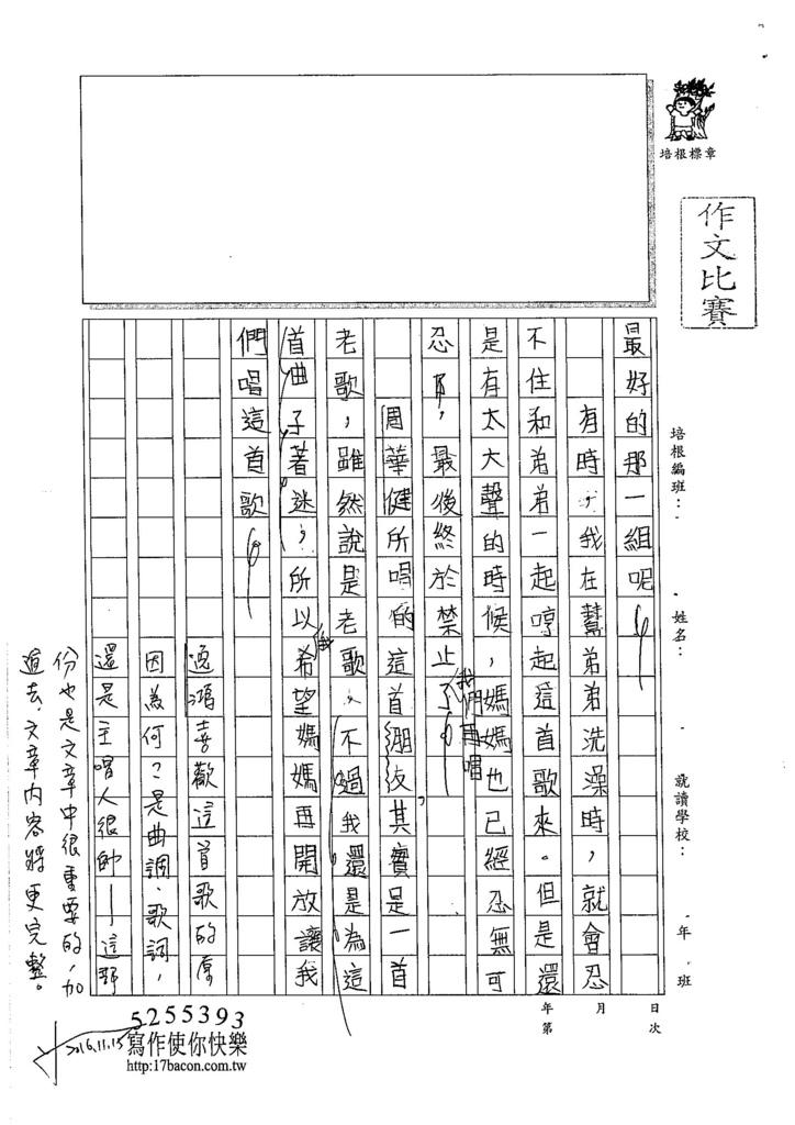 105W4205賴逸鴻 (2)