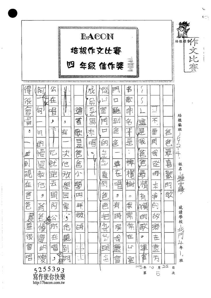105W4205鍾宜臻 (1)