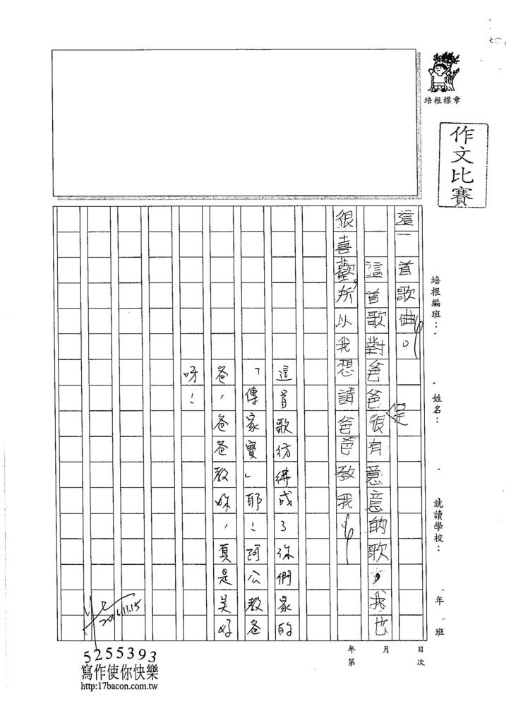 105W4205鍾宜臻 (2)