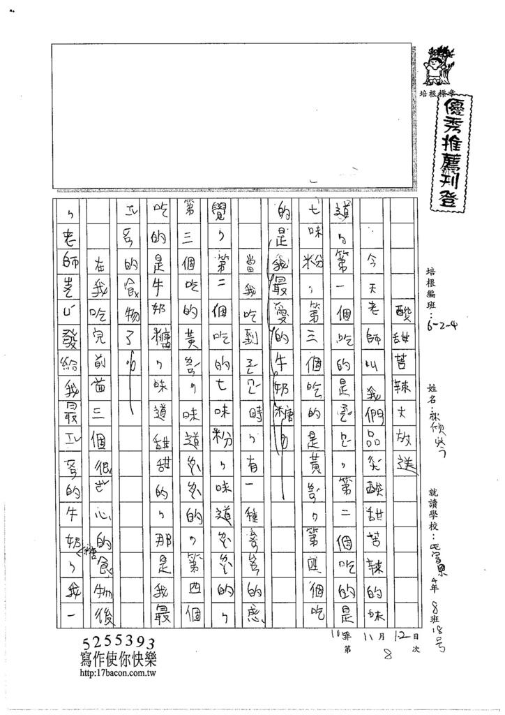 105W5208林欣岑 (1)