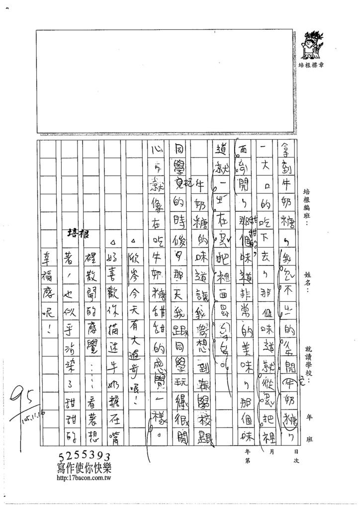 105W5208林欣岑 (2)