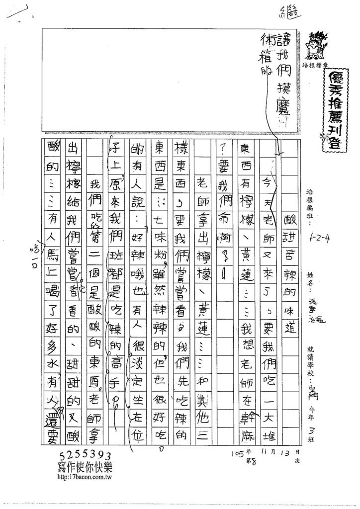 105W5208張季維 (1)