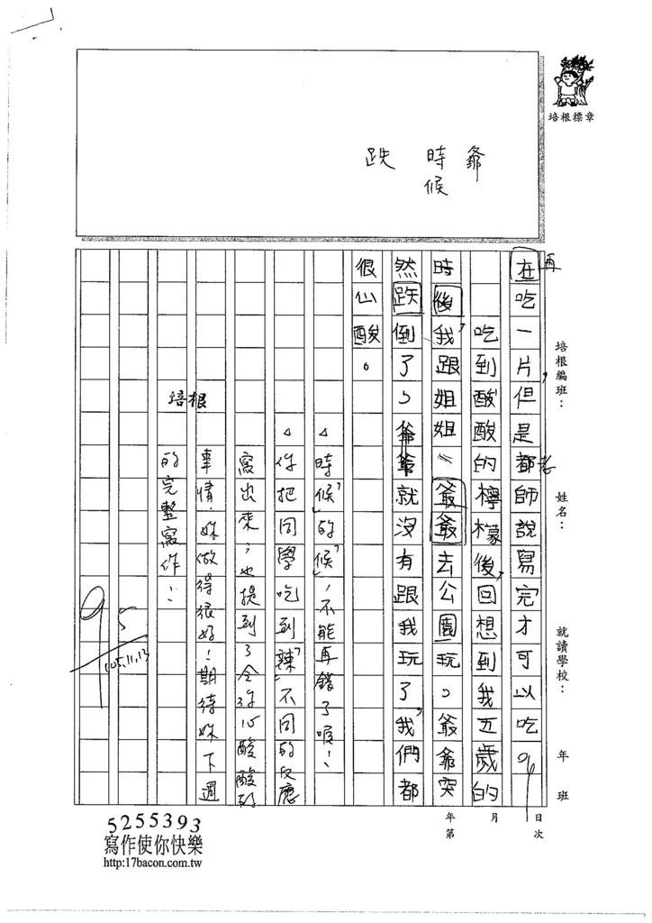 105W5208張季維 (2)