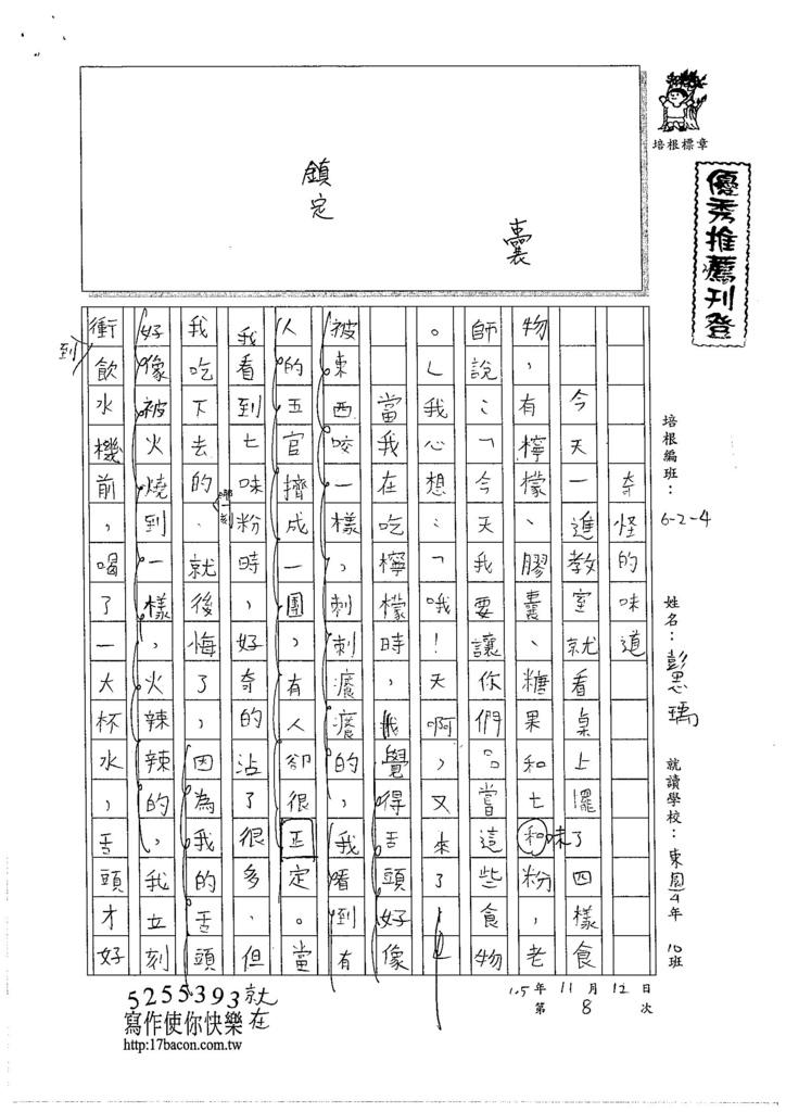 105W5208彭思瑀 (1)