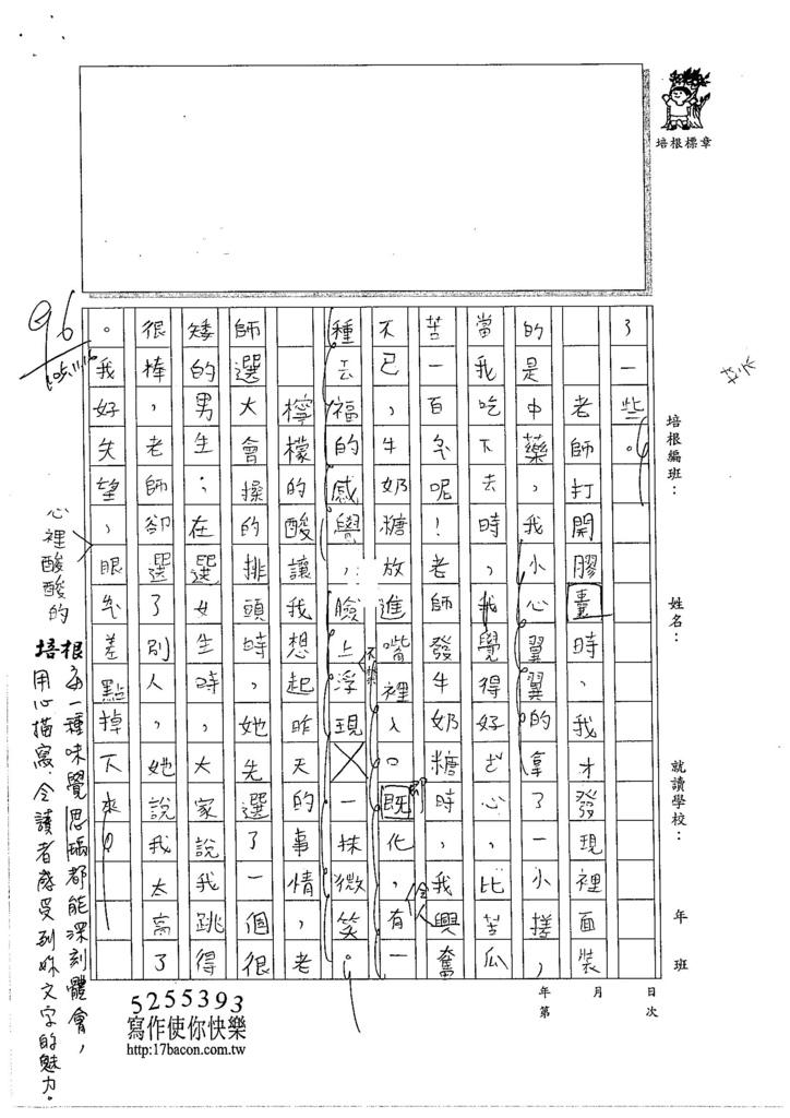 105W5208彭思瑀 (2)