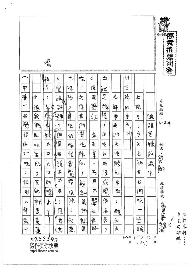 105W5208鈴木天翔 (1)