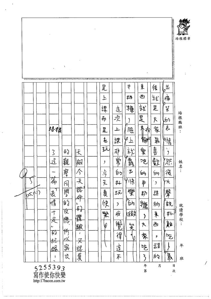 105W5208鈴木天翔 (2)