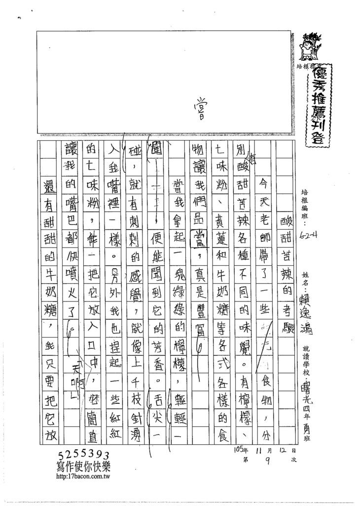 105W5208賴逸鴻 (1)