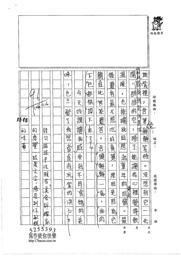 105W5208賴逸鴻 (2)