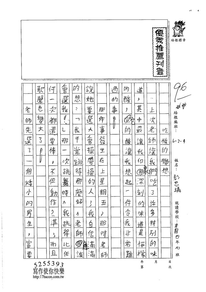 105W4208彭思瑀 (1)