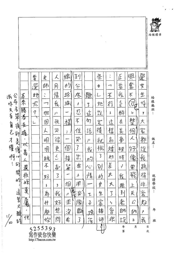 105W4208彭思瑀 (2)