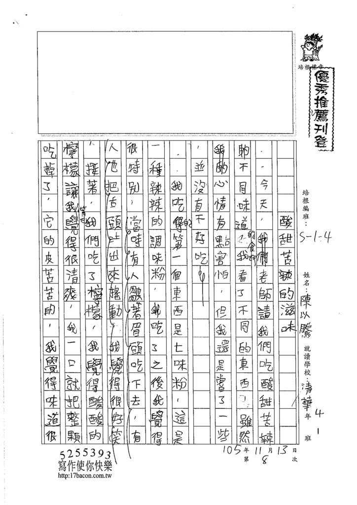 105W4208陳以騰 (1)