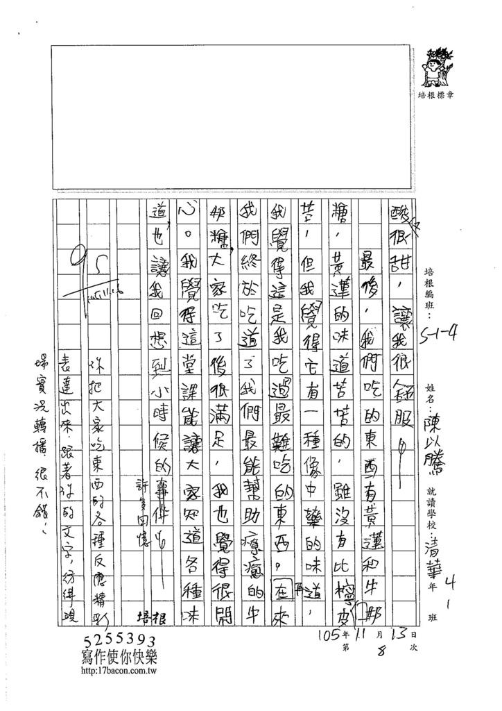 105W4208陳以騰 (2)