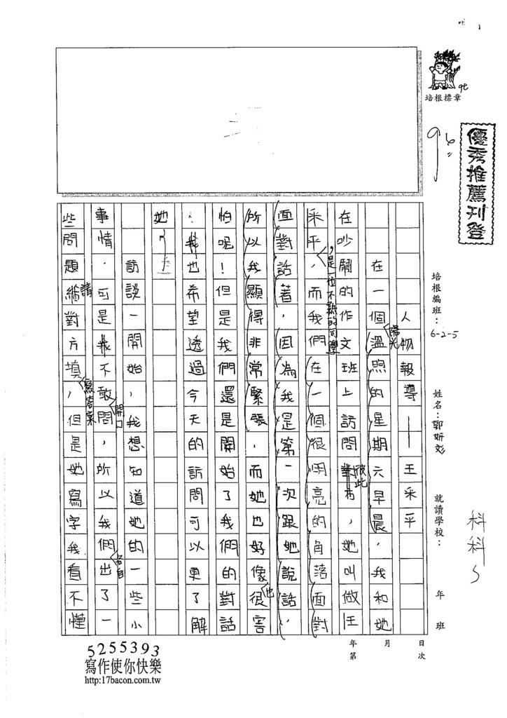 105W5208郭妍文 (1)