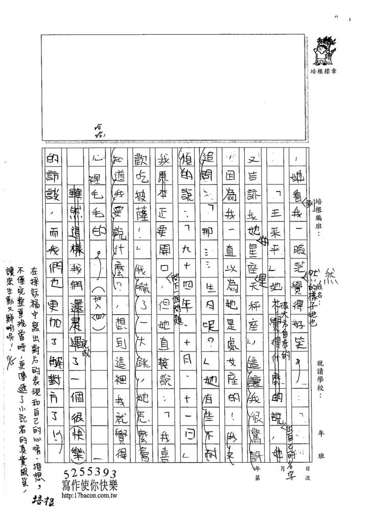 105W5208郭妍文 (2)