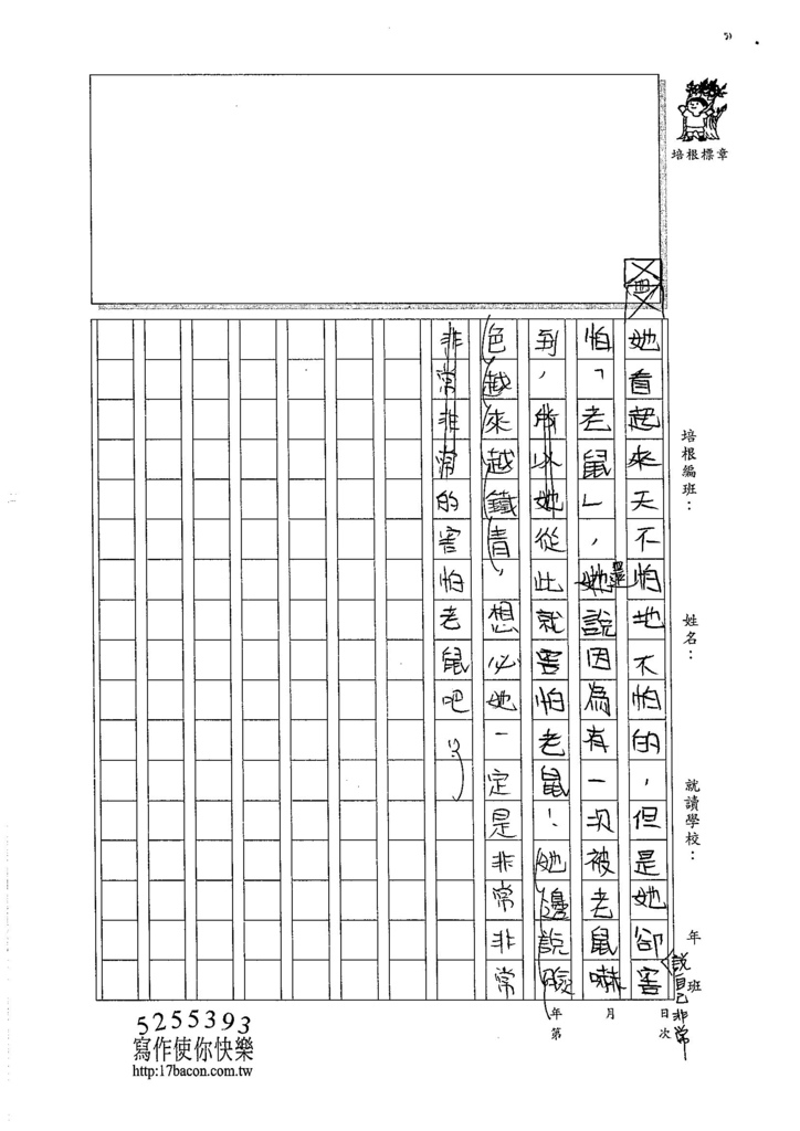 105W5208郭妍文 (3)