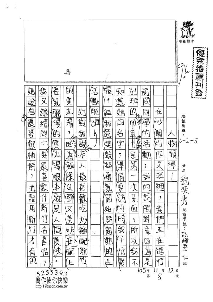 105W5208劉奕秀 (1)
