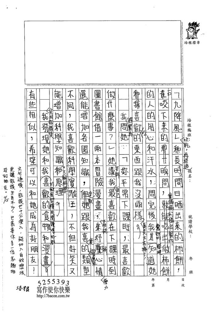 105W5208劉奕秀 (2)