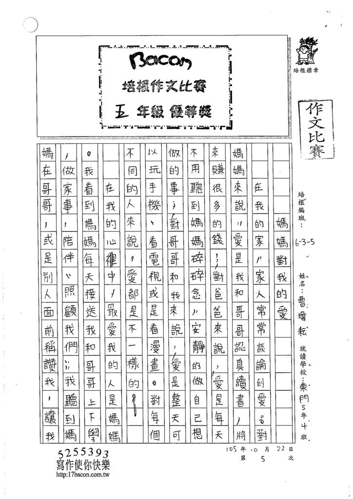 105W5205曹瑋耘 (1)