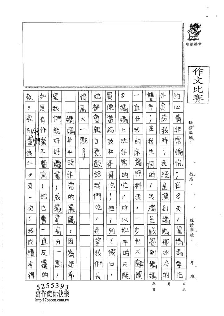 105W5205曹瑋耘 (2)