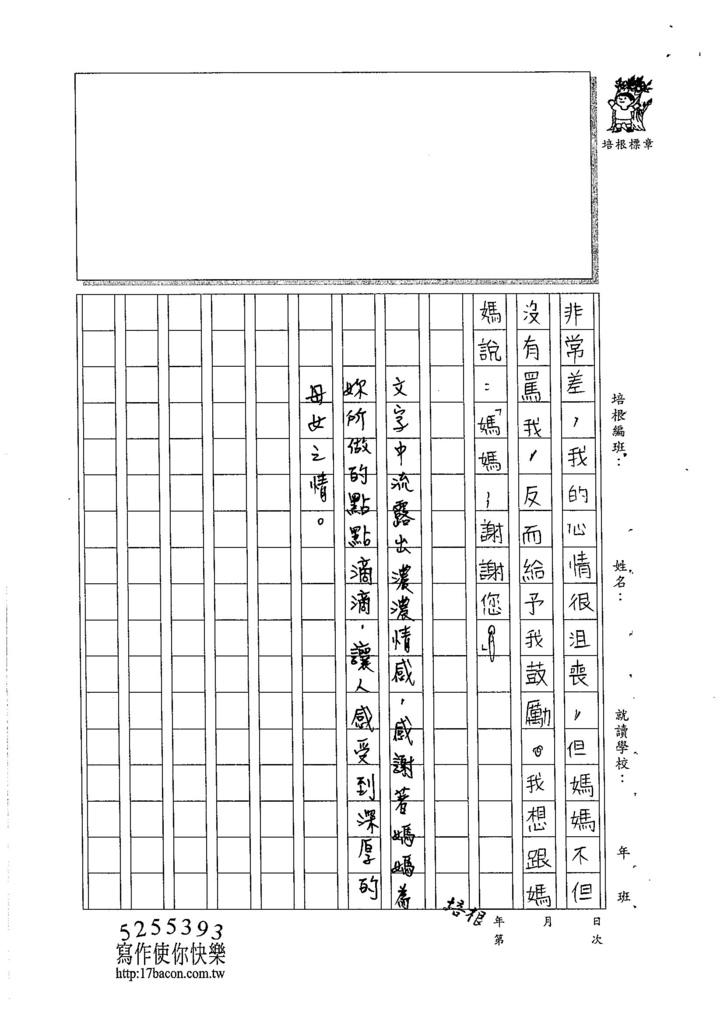 105W5205曹瑋耘 (3)