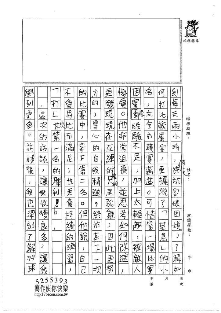 105W5208林彥志 (2)