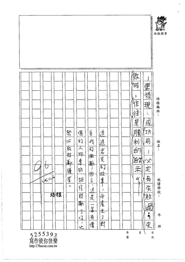 105W5208林彥志 (3)