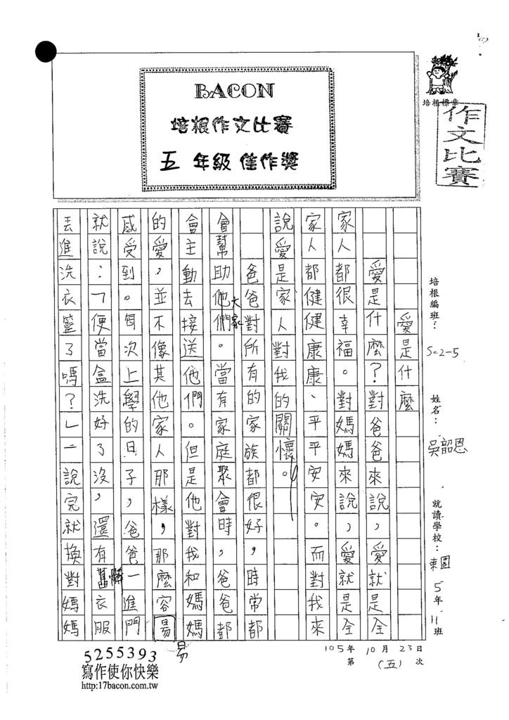 105W5205吳韶恩 (1)