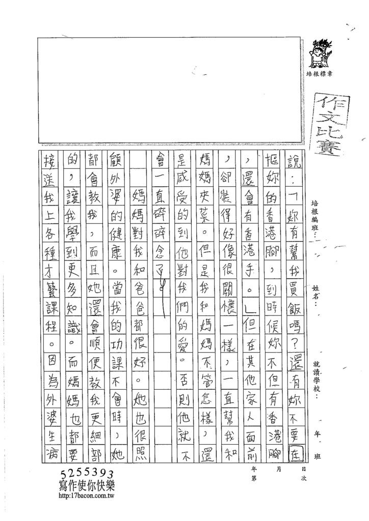 105W5205吳韶恩 (2)