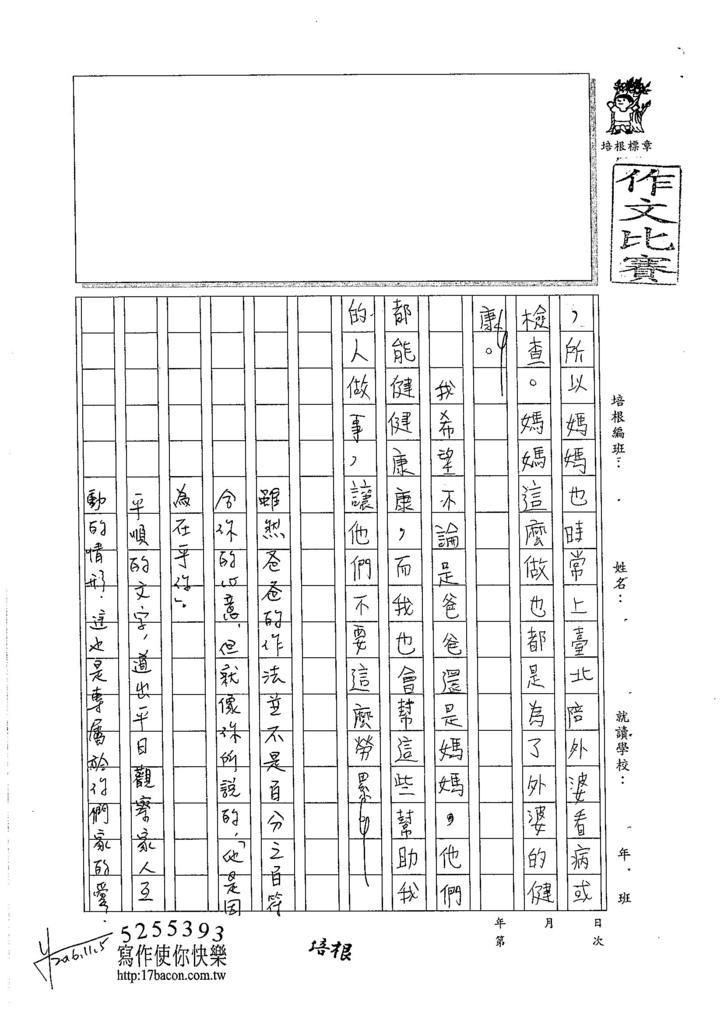 105W5205吳韶恩 (3)