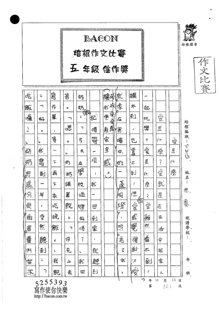 105W5205林恩睿 (1)