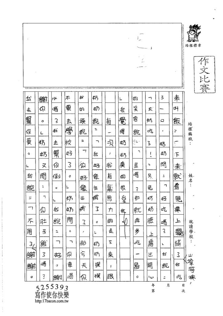 105W5205林恩睿 (2)