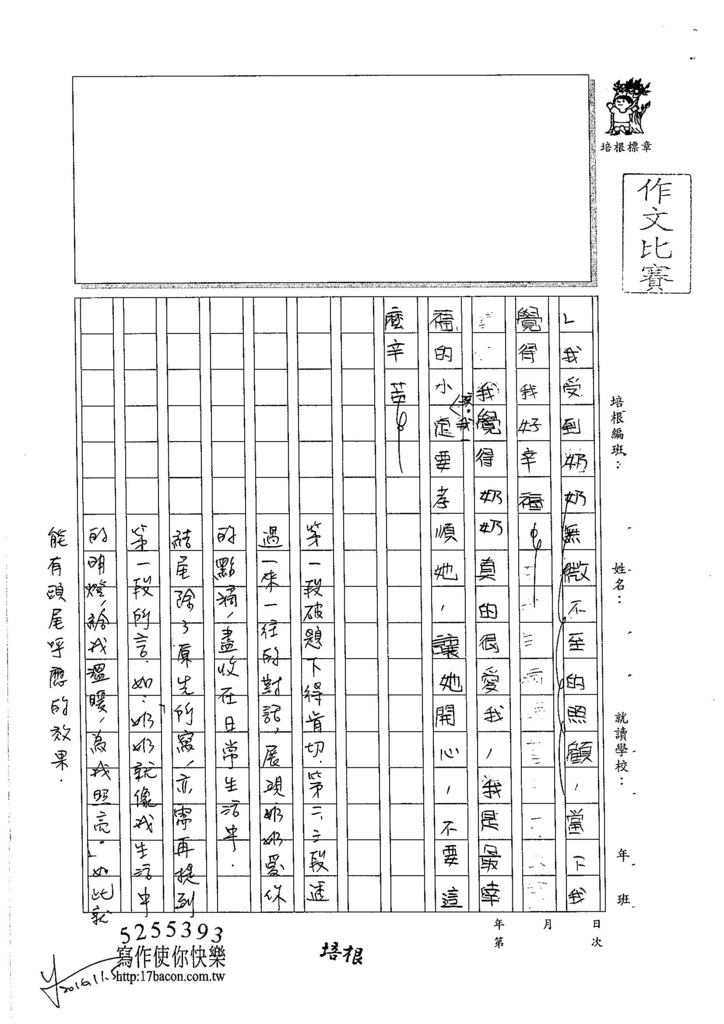 105W5205林恩睿 (3)
