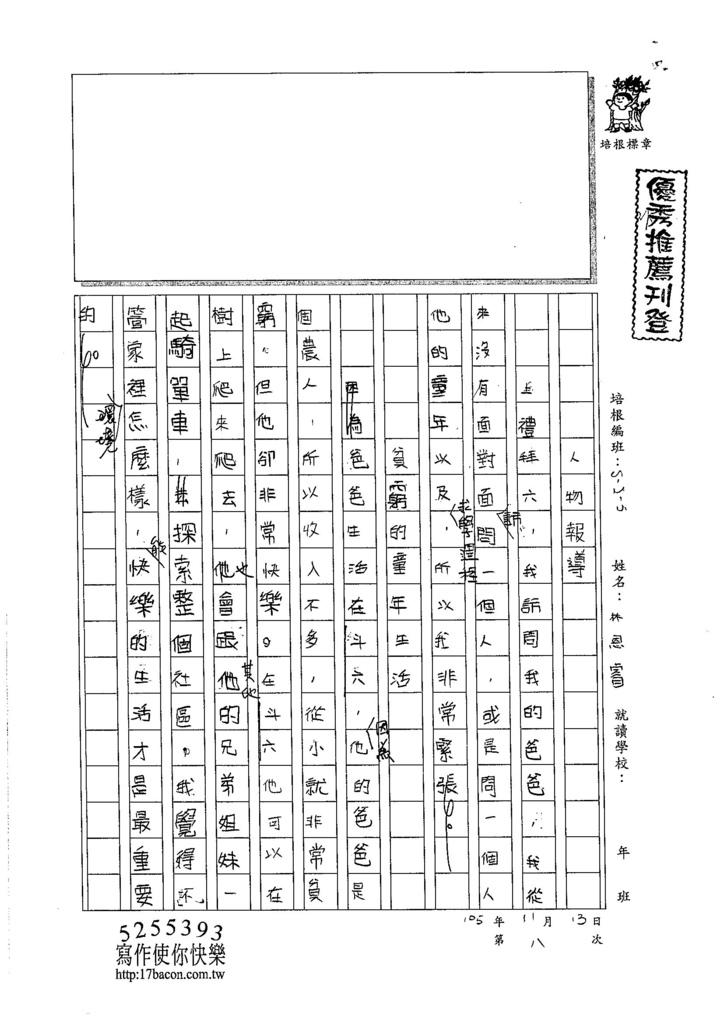 105W5208林恩睿 (1)
